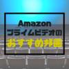 【2018年版】Amazonプライムビデオで見れるおすすめの映画30選を紹介!
