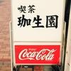 【東京都:押上】珈生園