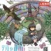 第二回文学フリマ札幌 出店者募集情報!