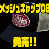 【ノリーズ】大型ワッペン刺繍採用の帽子「メッシュキャップ08」発売!