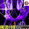 【カースオブザムーン2】Final ep.単独「ヒロインは君だ」#19
