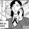 考察File18: 【和田進一】大岡紅葉と伊織無我! サンデーFile981〜983