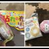 1歳☆簡単手作りおもちゃ