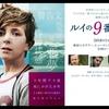 映画「ルイの9番目の人生」少年の結末は?あらすじ、感想、ネタバレあり!