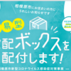相模原市 簡易型宅配ボックス5000個を希望者に無料配布!