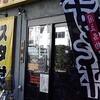ランチで挑戦 すた丼の店 立川店 ~東京都立川市~