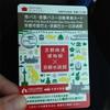 ホステスの旅行日記:番外編・京都バス乗り放題チケット