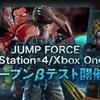 【PS4/XB1】ジャンプフォース、オープンβテスト実施!1月18日からテスト開始予定