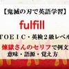 【鬼滅の刃の英語】fulfillの意味、煉獄さんのセリフで例文、語源、覚え方(TOEIC・英検2級レベル)【マンガで英語学習】