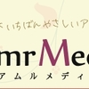ASP AmrMedia(アムルメディア) 概要 【女性向けの広告が多い】