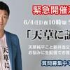 天草純平(あまくさじゅんぺい)ファンクラブ【あまくさTシャツ】が発売!?
