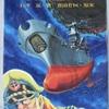 石津嵐/豊田有恒「宇宙戦艦ヤマト」(ソノラマ文庫)