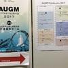 AUGM北九州2017に行ってきた。