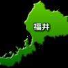 福井県のデータ~きっと子どもを育てやすい~