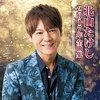 【北海道】NHKのど自慢(知内)が7月30日(日)開催 ※ゲストは北山たけしさん、椎名佐千子さん