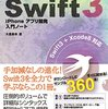 Swift - switch文