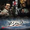映画感想 - アシュラ(2016)