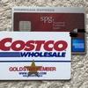コストコでクレジットカード決済するならSPGアメックスを絶対におすすめしたい