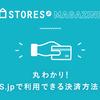 丸わかり!〜STORES.jpで利用できる決済方法のまとめ〜