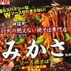 □明星食品  東京神保町やきそば専門みかさ監修 ソース焼そば 食べてみました。