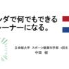 オランダ渡蘭記0話「留学計画紹介」編