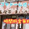 ナゴヤドーム近くの 漫画喫茶 まいける は時間料金無料だぞっ!【徒歩12分】