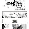 まんが『ニャ郎伝』第十八話