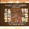 【写真展】新宿丸井本館8F「35mm判オールドレンズの最高峰(3)  f1.2大口径レンズ」出版記念写真展