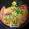 ヤマダイの「ニュータッチ凄麺 魚介豚骨の極み」を食べました!《フィラ〜食品シリーズ #77》