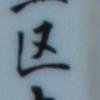 【杉並区】大宮町