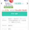 .money経由でセゾンカードインターナショナルを作って14935円→12435円♪♪
