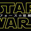 【12月15日金曜ロードショー】スターウォーズの最新作『スターウォーズ フォースの覚醒』初放送!!