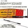 メジャークラフト クロステージ CRJ-B66TR/S 遊動式タイラバとの相性抜群。