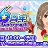 6th Anniversary Memorial Partyの続報が公開!舞浜アンフィシアターにて11月19日16時より開演!今年も生配信アリ