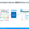 Amazon QuickSight のSaaS 連携をCData Connect で拡張:Dynamics 365 編