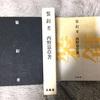 西野嘉章著『装釘考』(玄風舍発行、青木書店発売、2000年)