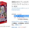【遊戯王 相場】Amazonでデュエリストパック-レジェンドデュエリスト編5-が安価で予約出来るようです【日記】