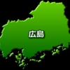 広島県のデータ~カープ&お好み焼き、そして意外と教育県~
