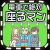 「電車で絶対座るマン」意外と難しい脱出ゲーム【クリアのコツ】