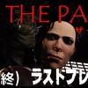 【THE PARK(ザ・パーク)/#2(終)】ナイトホラーでラストに悶絶。【YouTubeゲーム実況】