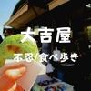 【忍野食べ歩き】熱々よもぎだんご「大吉屋」おばあちゃんの味を歩きながら味わって
