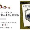 【新刊情報】ファイロ・ヴァンスシリーズ『カナリア殺人事件』新訳版が4月21日に発売!
