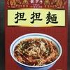 ヌードルメーカ de 汁なし担担麺!