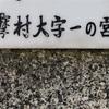 【南多摩郡】多摩村大字一の宮字下向田