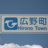 広野町と楢葉町の珍しいカントリーサイン