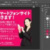 【毎日模写No.2】よくわからんスマホバナー / 1時間8分 / 200x200 / Photoshop only