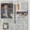 「現場に寄り添うシステム開発」 社長インタビューが掲載!!