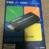 PS2のHDMI接続を可能にするコンバーターを購入