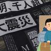 東日本大震災から7年となります。みなさん防災グッズの備えは万全ですか?おすすめの防災用品をご紹介。