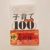 【感想文・書評】子育てをしているママ・パパの辞書的な本「子育てベスト100」